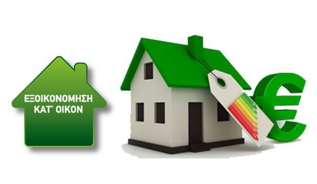 Τι είναι το πρόγραμμα «Εξοικονομώ κατ' οίκον» και ποια τα οφέλη του