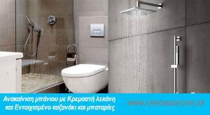 Ανακαίνιση μπάνιου με Κρεμαστή λεκάνη και Εντοιχισμένο καζανάκι και μπαταρίες