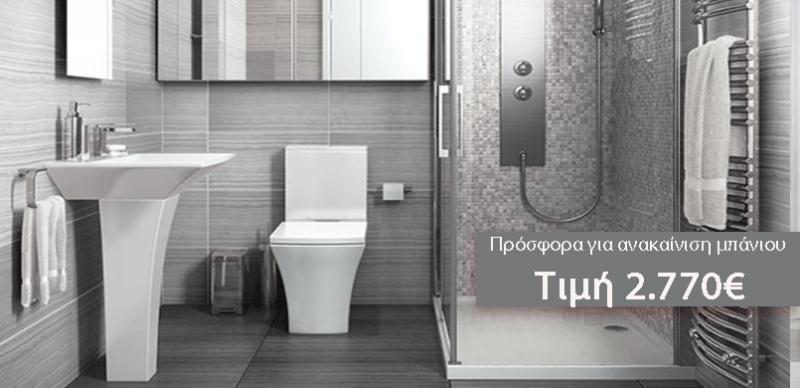 Πρόσφορα για ανακαίνιση μπάνιου – Τιμή 2.770€