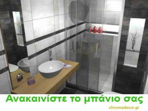 Ανακαινίστε το μπάνιο σας